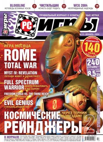 PC Games 12 December 2004