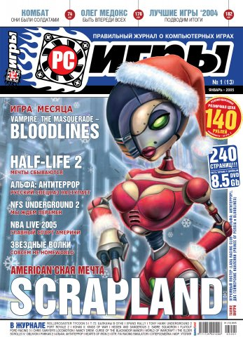PC Games 13 January 2005