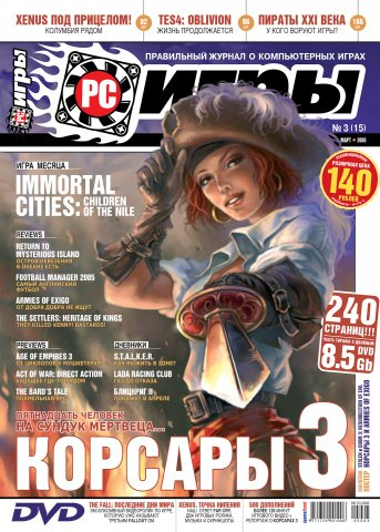 PC Games 15 March 2005