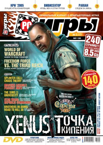 PC Games 17 May 2005
