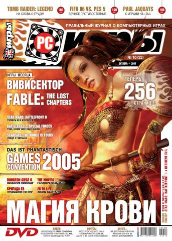 PC Games 22 October 2005
