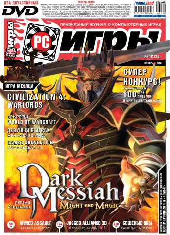 PC Games 34 October 2006