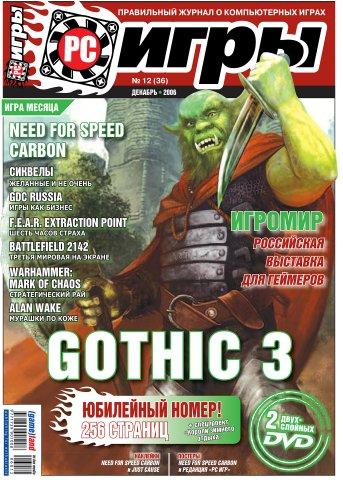 PC Games 36 December 2006