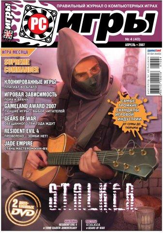 PC Games 40 April 2007
