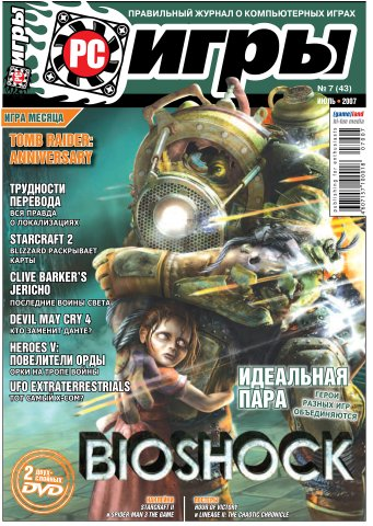 PC Games 43 July 2007