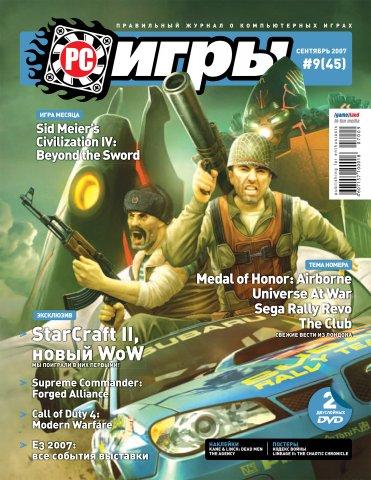 PC Games 45 September 2007