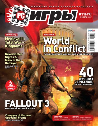 PC Games 47 November 2007