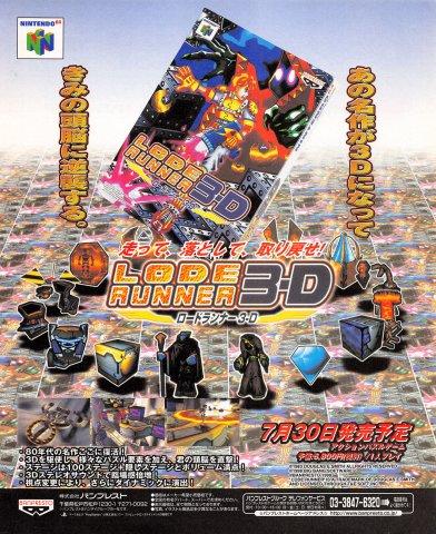 Lode Runner 3-D (Japan)