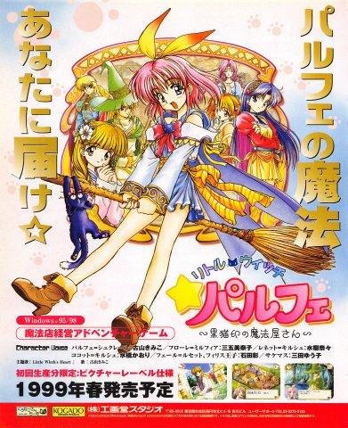 Little Witch Parfait ~Kuronekojirushi no Mahouya-san~ (Japan)