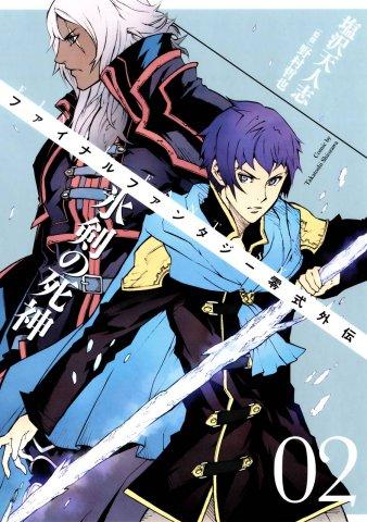Final Fantasy: Rei Shiki Gaiden Hyōken no Shinigami vol.2 (January 2013)