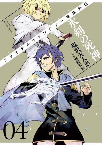 Final Fantasy: Rei Shiki Gaiden Hyōken no Shinigami vol.4 (November 2013)