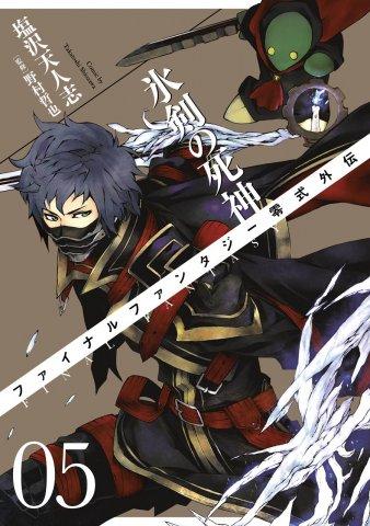 Final Fantasy: Rei Shiki Gaiden Hyōken no Shinigami vol.5 (April 2014)