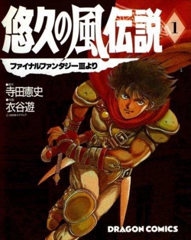 Yūkyū no Kaze Densetsu - Final Fantasy III Yori vol.1 (October 1991)