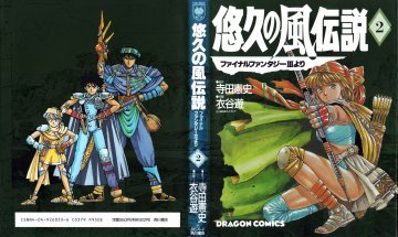 Yūkyū no Kaze Densetsu - Final Fantasy III Yori vol.2 (April 1992)