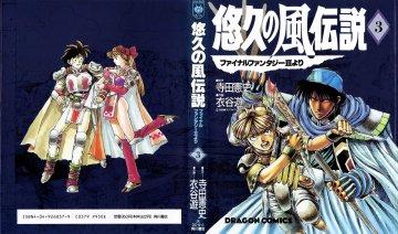 Yūkyū no Kaze Densetsu - Final Fantasy III Yori vol.3 (September 1992)
