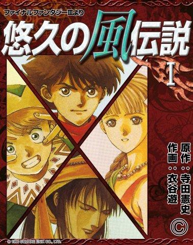 Yūkyū no Kaze Densetsu - Final Fantasy III Yori vol.1 (digital edition)