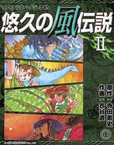 Yūkyū no Kaze Densetsu - Final Fantasy III Yori vol.2 (digital edition)