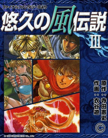 Yūkyū no Kaze Densetsu - Final Fantasy III Yori vol.3 (digital edition)