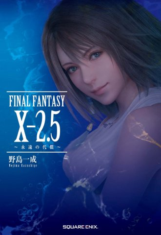 Final Fantasy X-2.5 ~Eien no Daishō~