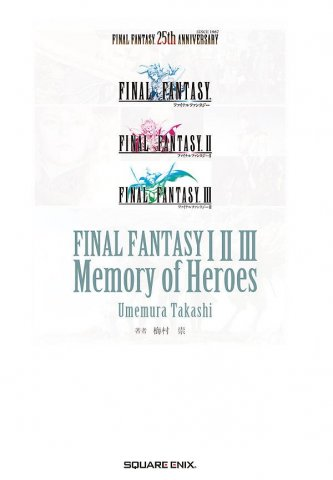 Final Fantasy: Memory of Heroes