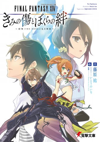 Final Fantasy XIV: Kimi no Kizu to Bokura no Kizuna ~ON(THE NOVEL)LINE~