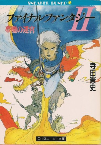 Final Fantasy II: Muma no Meikyū