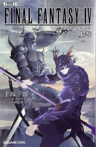 Final Fantasy IV (1st part)