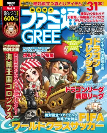 Famitsu GREE Vol.04 August 30, 2012