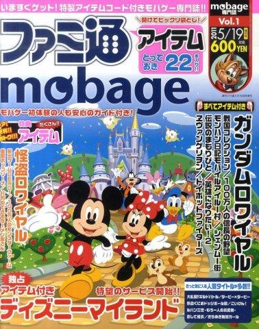 Famitsu Mobage Vol.01 May 19, 2011