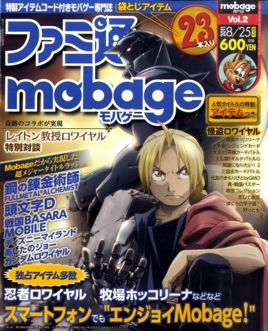 Famitsu Mobage Vol.02 August 25, 2011