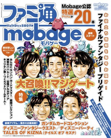 Famitsu Mobage Vol.05 June 28, 2012