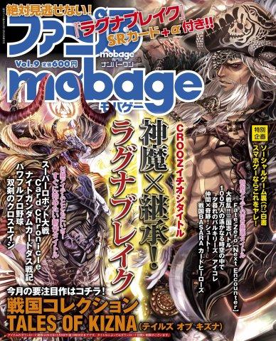 Famitsu Mobage Vol.09 November 15, 2012