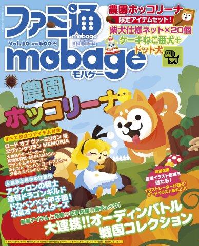 Famitsu Mobage Vol.10 December 13, 2012