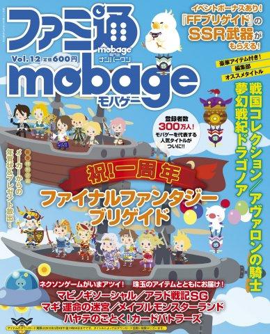 Famitsu Mobage Vol.12 February 14, 2013