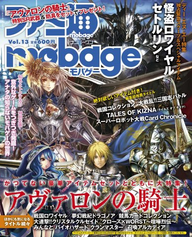 Famitsu Mobage Vol.13 March 7, 2013
