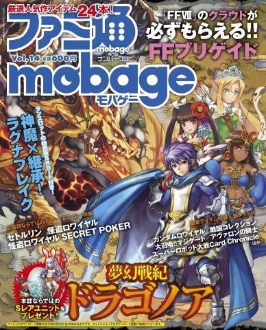 Famitsu Mobage Vol.14 April 4, 2013