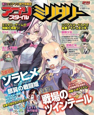Appli Style Military Vol. 01 June 2017