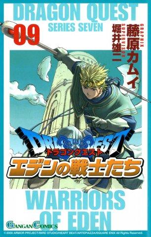 Dragon Quest VII: Warriors of Eden vol.09 (February 2004)
