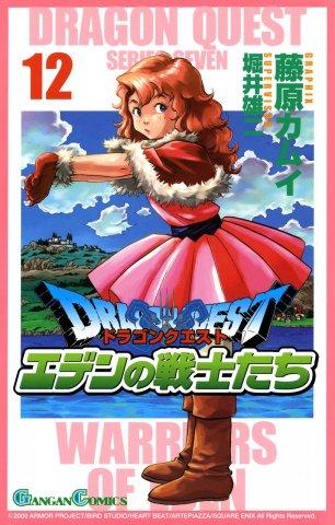 Dragon Quest VII: Warriors of Eden vol.12 (February 2005)