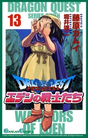 Dragon Quest VII: Warriors of Eden vol.13 (July 2005)