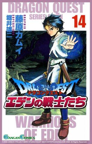Dragon Quest VII: Warriors of Eden vol.14 (February 2006)