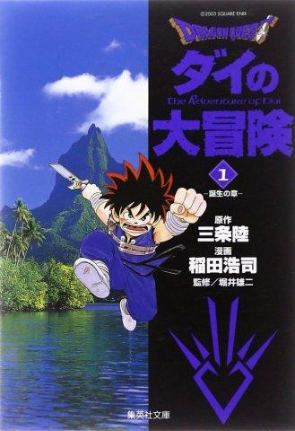 Dragon Quest: Dai no Daibouken (bunkobon) Vol.01