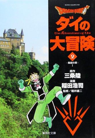 Dragon Quest: Dai no Daibouken (bunkobon) Vol.02