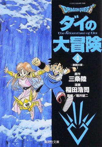 Dragon Quest: Dai no Daibouken (bunkobon) Vol.04