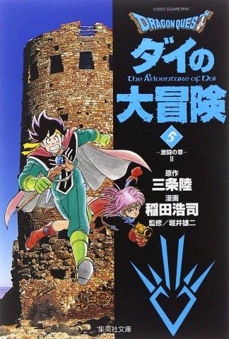 Dragon Quest: Dai no Daibouken (bunkobon) Vol.05