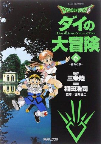 Dragon Quest: Dai no Daibouken (bunkobon) Vol.06