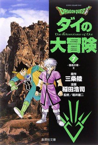 Dragon Quest: Dai no Daibouken (bunkobon) Vol.07