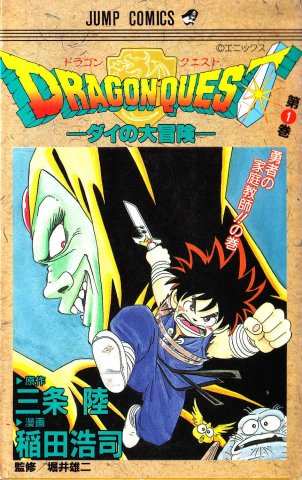 Dragon Quest - Dai no Daibouken Vol.01 (March 1990)