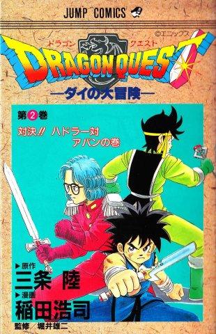 Dragon Quest - Dai no Daibouken Vol.02 (April 1990)