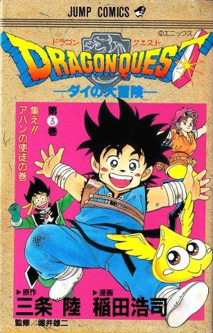 Dragon Quest - Dai no Daibouken Vol.03 (August 1990)